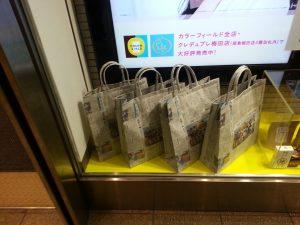 新聞紙の紙袋