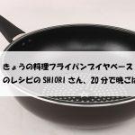 きょうの料理フライパンブイヤベースのレシピのSHIORIさん一人暮らしの料理にぴったり♪