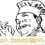 17日のNHK「あさイチ」のイタリアン鍋料理がお一人様料理の参考になります