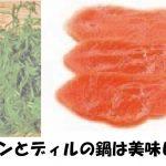 NHK「あさイチ」1月17日サーモンとディルの白みそ鍋、フィンランドを思い出しました