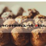 バレンタインにチョコレート手作り簡単レシピ、喜ばれることまちがいなし!生チョコは人気です。