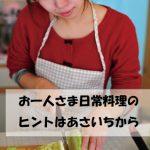 サンラータン・いかのねぎソースレシピ!あさイチレシオピ