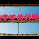 おすすめの映画「破門 ふたりのヤクビョーガミ」を観てきました