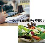 簡単な料理、ワンプレートで栄養満点に済ます忙しい時のレシピ公開