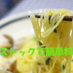 一人暮らしを始めた人にぴったり|NHKきょうの料理は簡単レシピでした