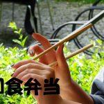 お弁当「あさイチ」、日本料理の中嶋シェフのレシピ
