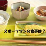 平野美宇ちゃんちゃんの体力作りの基本は?世界卓球が熱い!アスリートの食事とは?
