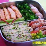 お弁当「あさイチ」中華料理人孫シェフのレシピ