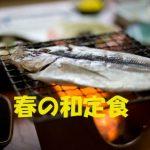 春の和定食「男子ごはん」レシピ、真アジのねぎ味噌詰め他の作り方