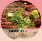 肉料理で元気を出そう!nhkきょうのの料理「ダブルビーフ丼」