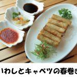 あさイチのイワシ料理レシピ「スープ」「春巻き」