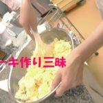 チョコレートケーキ、人参ジャムケーキ、スポンジケーキ作りで手土産にしました