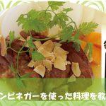 豚肉のポトフ「白ワインビネガーを使った料理」教えて!あさイチ、解決ゴハン♪