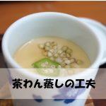 あさイチ、茶碗蒸しの工夫|茶碗蒸しレシピ