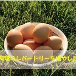 卵があれば料理は楽しくなる|卵を使ったレシピを知りたい(あさイチ解決ゴハン)