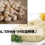 豆料理を制する!豆のブームがやってきた♪「あさイチ」で簡単なレシピ