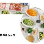 人気料理研究家、栗原はるみさんのきょうの料理レシピは簡単ですぐ活用!豚肉の夏しゃぶ、黒酢しょうゆ卵の作り方