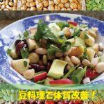 豆料理で体質改善?ダイエット効果も?|新感覚豆スイーツなどあさイチレシピ