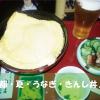 祇園祭りのお囃子が聞こえてくる京都の夏「うなぎ料理店、京極かねよ」で「きんし丼」をたべてきました