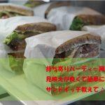 持ち寄りパーティ用サンドイッチの手軽な作り方(あさイチ解決ゴハン)