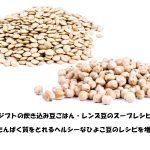 料理研究家の荻野恭子さんがエジプトの炊き込み豆ごはんで本場の中東の味を♪「あさイチ」