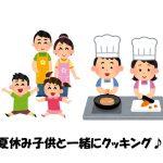 あさイチ「解決ゴハン」夏休みこどもと一緒に料理♪「夏野菜を使ってのレシピやデザート」「包丁を使わないで中華料理」
