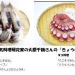 人気料理研究家、大原千鶴さんのきょうの料理「イカとタコを使った料理」