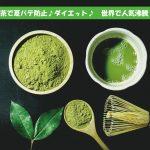 """抹茶は世界が注目の""""スーパー緑黄色野菜""""情報はすぐ役にたつ!あさイチ、スゴ技Q"""