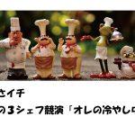 冷やし中華は夏の料理人気NO.1~一流シェフの冷やし中華作り方初公開~あさイチ