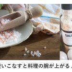 塩を使いこなして料理上手!浅漬け、水塩、肉料理で塩を使いこなす♪|あさイチ「スゴ技Q」