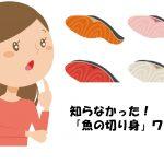 切り身魚の使いこなし、臭み抜きなど知っ得情報|あさイチ、スゴ技Q