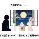 2018年十五夜はいつ?京都観月祭や月見団子の作り方について|十五夜、十三夜、十日夜とは?お供え物は?