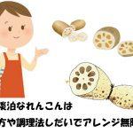 棒れんこんと豚こま肉の炒め&おろしれんこんコーンスープ|れんこん大百科(NHKきょうの料理)(3)