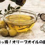 あさイチ|オリーブオイルのパワーを使いこなす料理術|ドレッシング、ちょいかけ、温度など~スゴ技Q