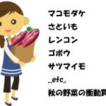 マコモダケ+里芋とレンコンのシンプル、簡単料理はこの季節のごちそうです♪