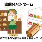 絶品のサンドイッチのマル秘レシピ公開!ソレマルパン祭り!サンドイッチの新常識!