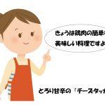 甘辛タッカルビの作り方、レシピ簡単鶏肉料理「あさイチ解決ごはん!」