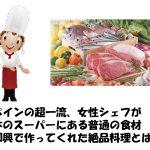あさイチ「キッチンセッション」|スペイン一流シェフ、カルメさんの料理は日本の食材で作り置き、スープ、朝食~見ごたえあり!
