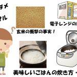 「ソレダメ」お米、玄米、電子レンジなどの新常識|コーンやカットフルーツの冷凍保存の方法などの新常識
