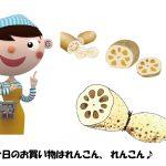 レンコン料理、スティック揚げ、バーグ、ポトフ|れんこん大百科(NHKきょうの料理)(2)