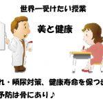 世界一受けたい授業!顔のシワ予防|100歳まで歩く、歩き方|尿漏れ改善の体操と食べものなどの情報