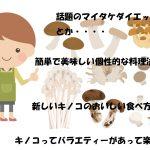 「キノコの季節」に料理法、マイタケダイエットメニュー、切り方など「あさイチ」キノコ情報満載