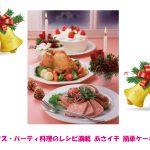 あさイチ「パーティ」「クリスマス」「おもてなし」にぴったりなレシピが満載