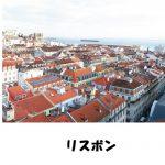 ひとり旅、ポルトガル、リスボン〈1月1日)到着、観光