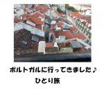 ひとり旅、ポルトガル~リスボン・ポルト・シントラ・ロカ岬~にエミレーツで行ってきました♪