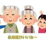 横山タカ子(料理研究家)の長寿ごはんの人気と敬老の日に作る料理レシピ